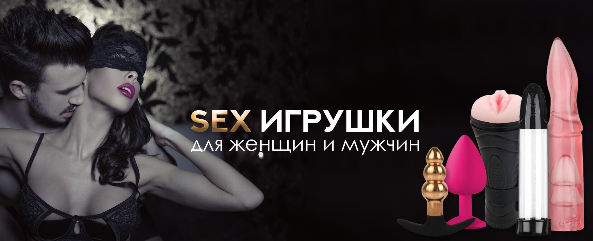 Секс игрушки